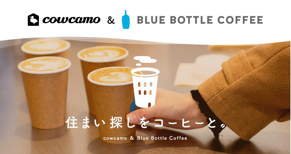 cowcamo & BLUE BOTTLE COFFEE