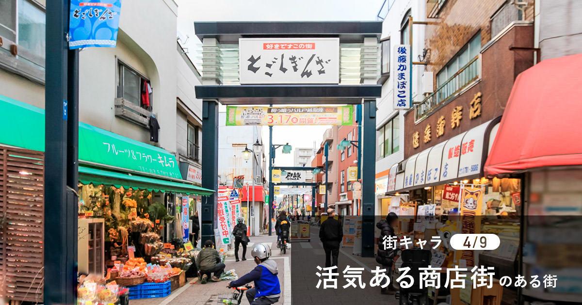 """【街キャラ 4/9】 """"活気ある商店街"""" のある街!"""